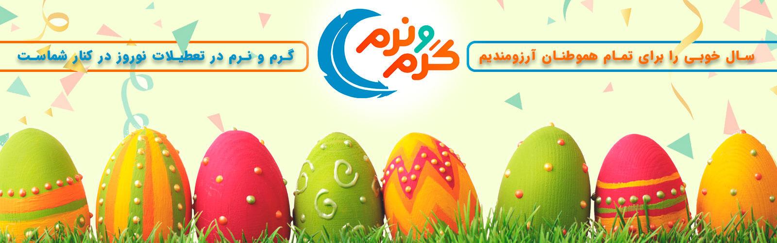 خرید آنلاین تشک در تعطیلات نوروز